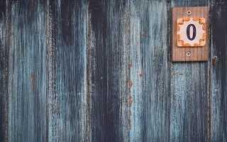 Ноль или нуль: как правильно пишется