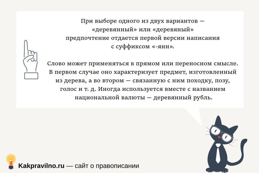"""правописание слова """"деревянный"""""""