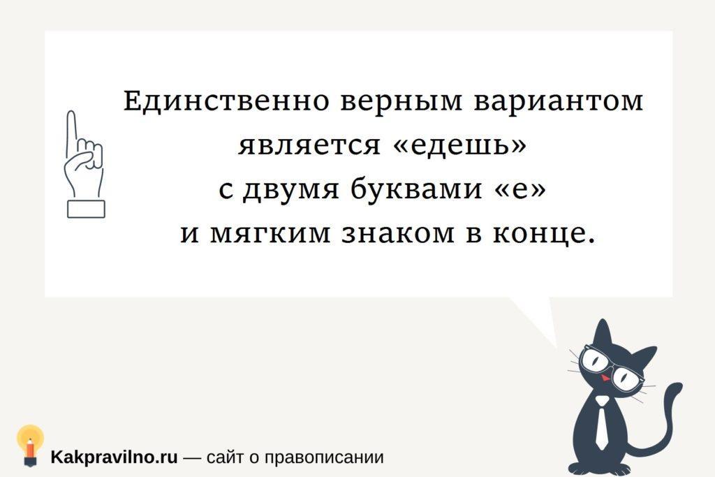 """правописание слова """"едешь"""""""