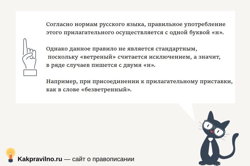 """правописание прилагательного """"ветреный"""""""